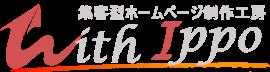 ウィズ一歩企業ロゴ270px